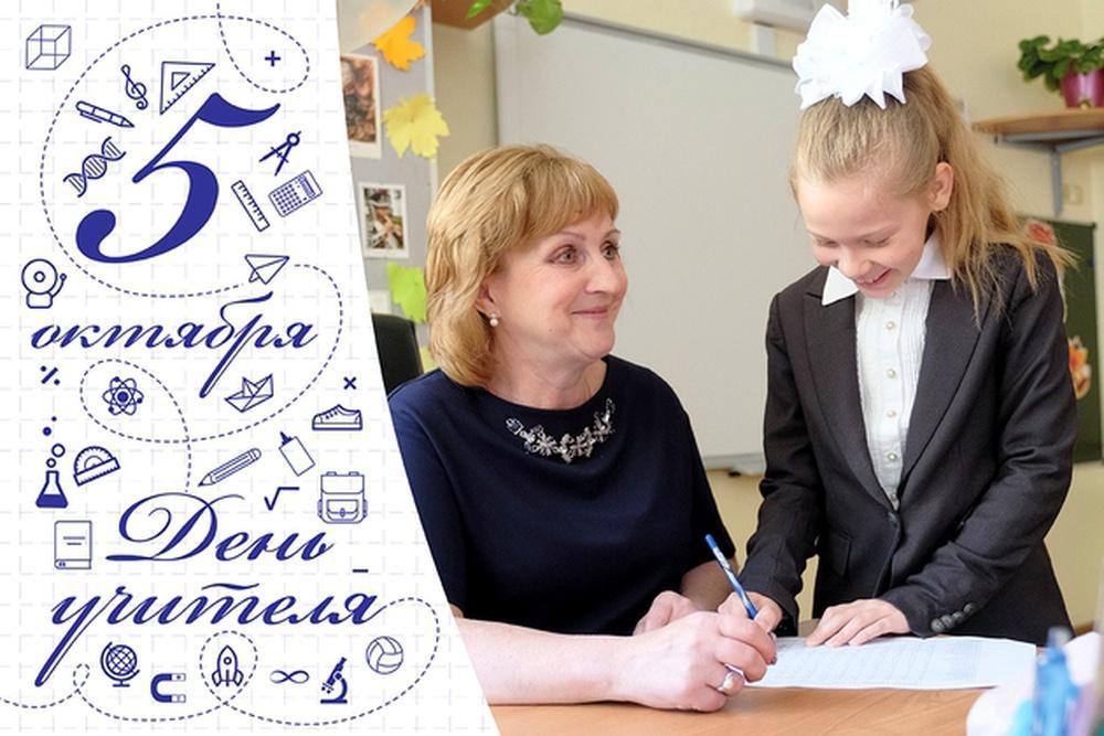 Министр с поздравлениями для учителя