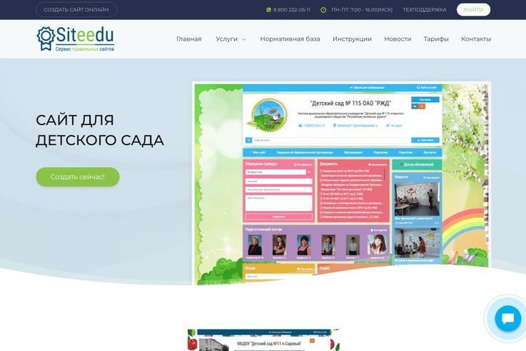 Сайт детского сада создание что делать при продвижении сайта