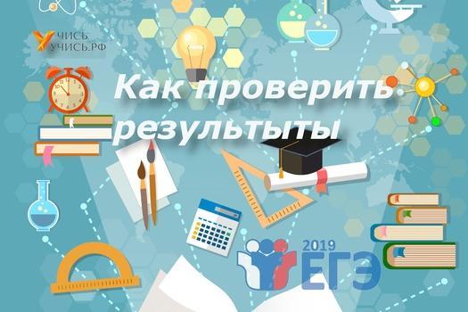 Как проверить результаты ЕГЭ 2019